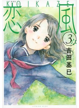 恋風 3 新装版 (KCDX)
