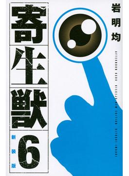 寄生獣 6 新装版 (KCDX)(KCデラックス)