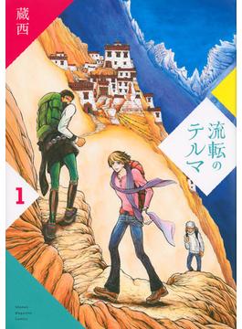 流転のテルマ 1 (週刊少年マガジンKCDX)