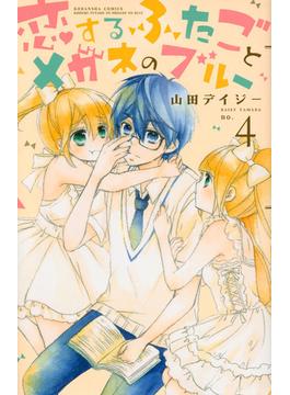 恋するふたごとメガネのブルー 4 (なかよしKC)(なかよしKC)