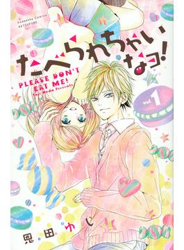 たべられちゃいなヨ! Vol.1 (別冊フレンド)(別冊フレンドKC)