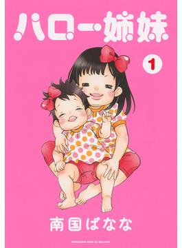 ハロー姉妹 1 (ワイドKC)(ワイドKC)
