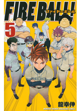 FIRE BALL! 5 (月刊少年マガジン)