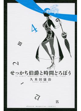 せっかち伯爵と時間どろぼう 4 (週刊少年マガジンKC)