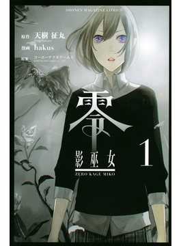 零 影巫女 1 (週刊少年マガジンKC)