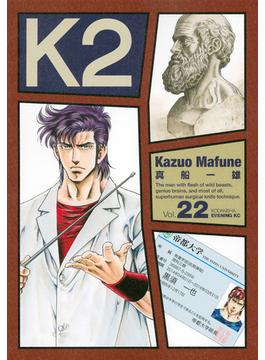 K2 22 (イブニングKC)(イブニングKC)