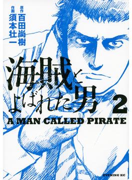 海賊とよばれた男 2 (イブニングKC)(イブニングKC)