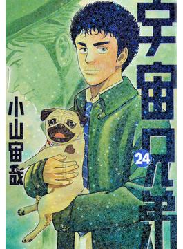 宇宙兄弟 24(モーニングKC)