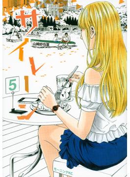 サイレーン 5(モーニングKC)