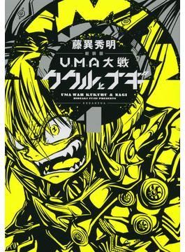 UMA大戦ククルとナギ 1 新装版 (KCDX)(KCデラックス)