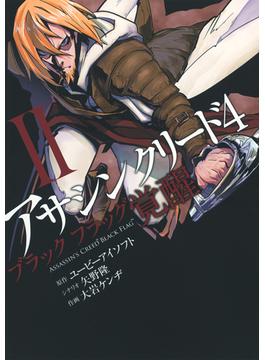 アサシンクリード4ブラックフラッグ覚醒 2 (YOUNG JUMP COMICS X)(ヤングジャンプコミックス)