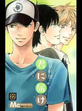君に届け 22 (マーガレットコミックス)(マーガレットコミックス)