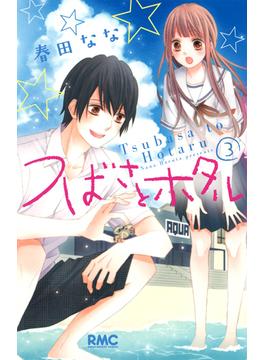 つばさとホタル 3 (りぼんマスコットコミックス)(りぼんマスコットコミックス)