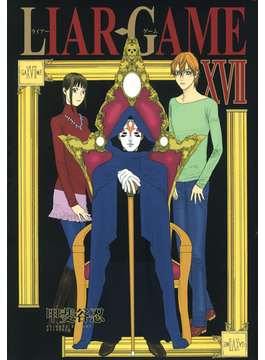 LIAR GAME 17 (ヤングジャンプ・コミックス)(ヤングジャンプコミックス)