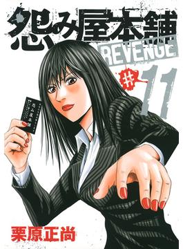 怨み屋本舗REVENGE 11 (ヤングジャンプコミックスGJ)(ヤングジャンプコミックス)