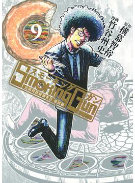 スモーキングガン 9 民間科捜研調査員流田縁 (ヤングジャンプ・コミックスGJ)(ヤングジャンプコミックス)