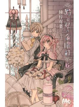 猫と私の金曜日 6 (マーガレットコミックス)(マーガレットコミックス)