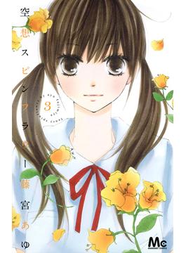 空想スピンフラワー 3 (マーガレットコミックス)(マーガレットコミックス)