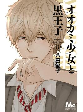 オオカミ少女と黒王子 10 (マーガレットコミックス)(マーガレットコミックス)