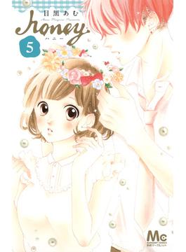 ハニー 5 (マーガレットコミックス)(マーガレットコミックス)