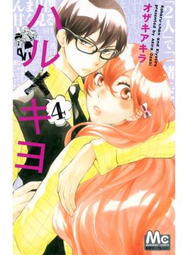 ハル×キヨ 4 (マーガレットコミックス)(マーガレットコミックス)
