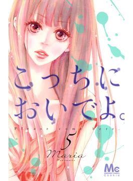 こっちにおいでよ。 5 (マーガレットコミックス)(マーガレットコミックス)