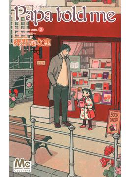 Papa told me Cocohana ver. 3 (マーガレットコミックス)(マーガレットコミックス)