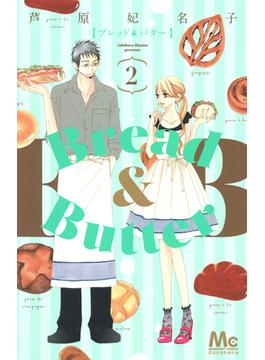 Bread & Butter 2 (マーガレットコミックス)(マーガレットコミックス)