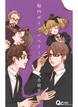 脳内ポイズンベリー 4 (QUEEN'S COMICS)(クイーンズコミックス)