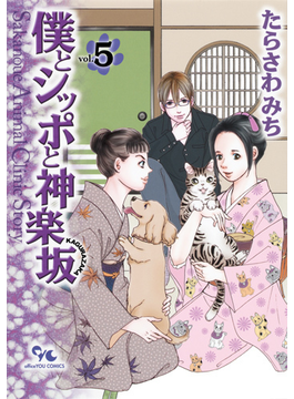 僕とシッポと神楽坂 5 (office YOU COMICS)(オフィスユーコミックス)