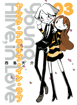 Young,Alive,in Love 3 (YOUNG JUMP COMICS X)(ヤングジャンプコミックス)