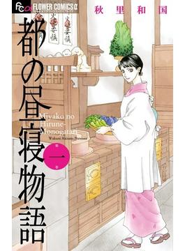 都の昼寝物語 1 (flowersフラワーコミックスα)(flowersフラワーコミックス)