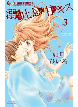 溺れる吐息に甘いキス 3 (プチコミックフラワーコミックスα)(フラワーコミックス)