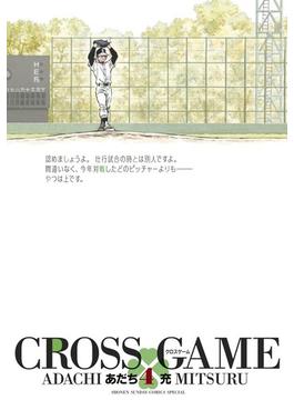 クロスゲーム 4 (SHONEN SUNDAY COMICS SPECIAL)(少年サンデーコミックススペシャル)