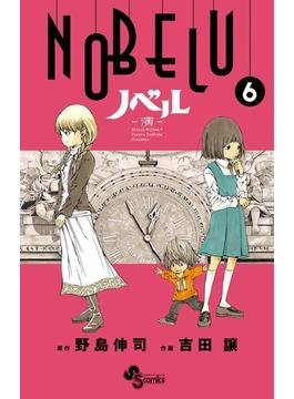 NOBELU−演− 6 (少年サンデーコミックス)(少年サンデーコミックス)