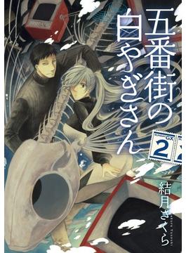 五番街の白やぎさん 2 (サンデーGXコミックス)(サンデーGXコミックス)