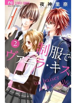 制服でヴァニラ・キス 2 (Sho‐Comiフラワーコミックス)(少コミフラワーコミックス)