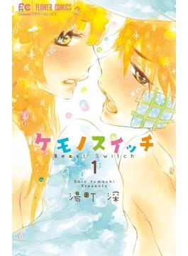 ケモノスイッチ 1 (Cheese!フラワーコミックス)(フラワーコミックス)