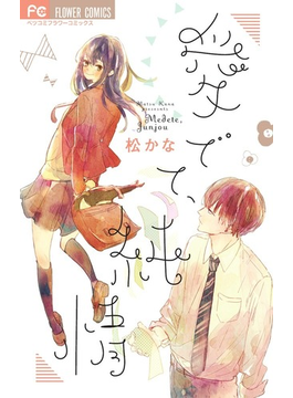 愛でて、純情 (ベツコミフラワーコミックス)(別コミフラワーコミックス)