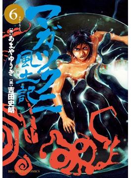 マガツクニ風土記 6 (ビッグコミックス)(ビッグコミックス)