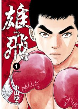 雄飛 1 (ビッグコミックス)(ビッグコミックス)