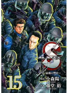 Sエス−最後の警官− 15 (ビッグコミックス)(ビッグコミックス)