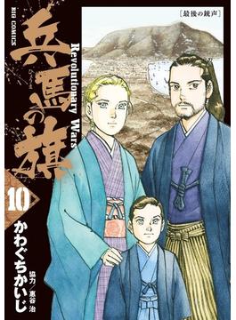 兵馬の旗 10 (ビッグコミックス)(ビッグコミックス)