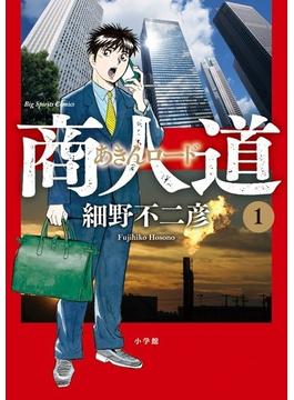 商人道 1 (ビッグコミックス)(ビッグコミックス)