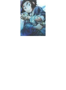 ガーゴイル 2 (コミック)(YKコミックス)