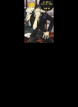 バーボンとハニートースト 1 (ディアプラスコミックス)