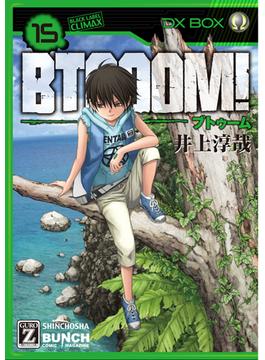 BTOOOM! 15 (BUNCH COMICS)(バンチコミックス)