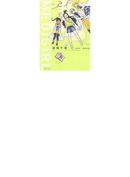 MEDIGIRL 2 (BAMBOO COMICS)