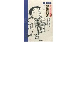 めしばな刑事タチバナ 1 文庫版 (TOKUMA COMICS)(Tokuma comics)