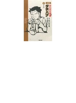 めしばな刑事タチバナ 2 文庫版 (TOKUMA COMICS)(Tokuma comics)